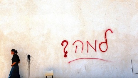 The word 'why' is spray-painted on the wall of a house in Gush Katif prior to the 2005 disengagement (photo credit: Flash90)