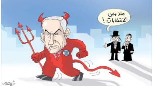 Jews as demons Al-Ittihad (UAE), January 23, 2013