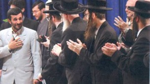 Neturei Karta visiting Ahmedinejad