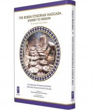 Koren Ethiopian Haggada