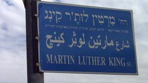 MLK-Street-Jerusalem