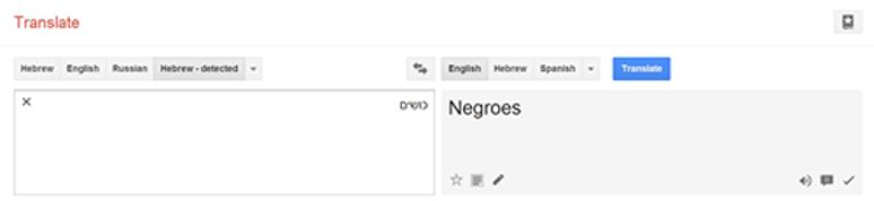 Google-Hebrew