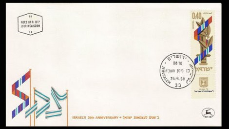 Israel_Indep1968FDC copy
