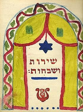 "Cover: a Collection of Piyyutim incl a Damascene ""piyut of thanks for the miracles performed at the time of the Damascus Libel on the 19th of Tamuz, 1860 to save the Jews in the war of the Arabs against the Christians""."
