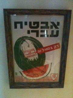 avatiach ivri- the hebrew watermelon