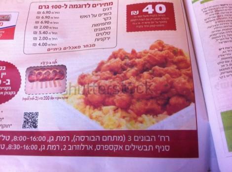 israeli newspaper print ad fail