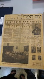 03 Israel National Archives News 1948