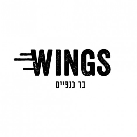 Wings at 12 Herzl in Tel Aviv is sure to add locations or sell franchises, it's just a matter of time or thyme