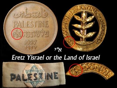 Eretz-Yisrael-4