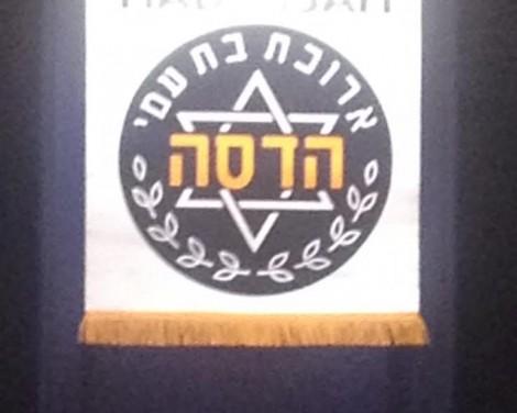 Hadassah Haifa-Malka 2014