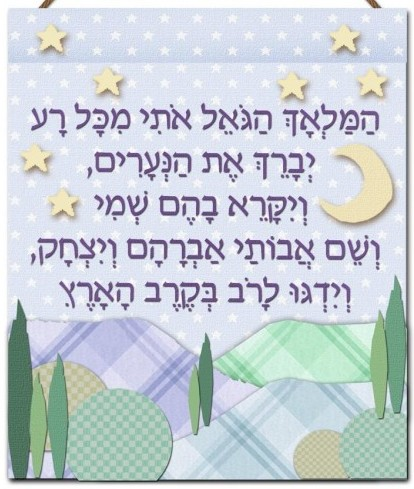 Hamalach Hagoel