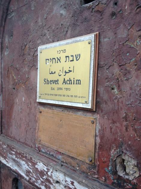 Plaque at Shevet Achim