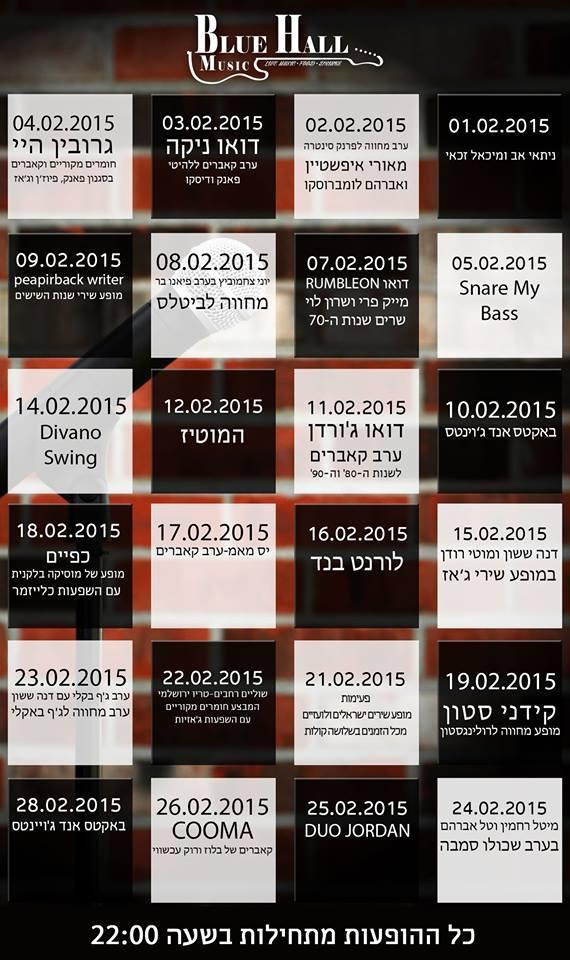blue hall feb 2015 schedule