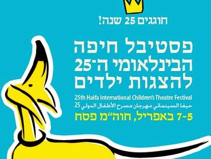 פסטיבל חיפה להצגות ילדים פסח 2015