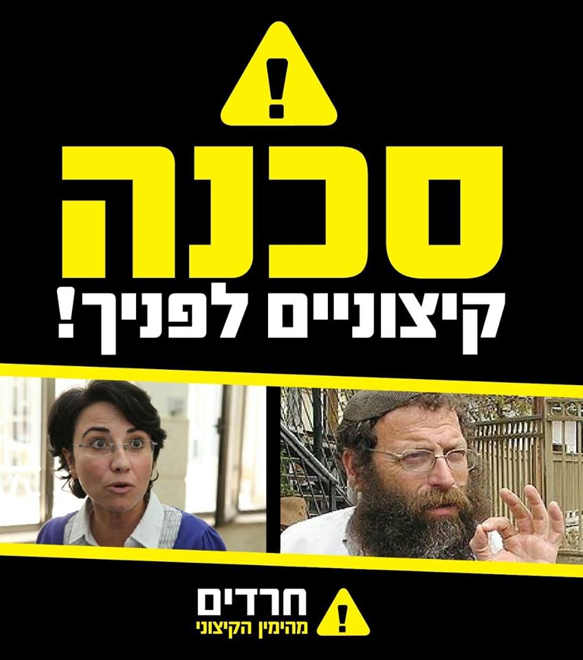 """Danger - Extremists Ahead! a poster from the ultra-orthodox movement, """"Fearing the Extreme Right Wing"""".  Source: Facebook https://www.facebook.com/pages/%D7%97%D7%A8%D7%93%D7%99%D7%9D-%D7%9E%D7%94%D7%99%D7%9E%D7%99%D7%9F-%D7%94%D7%A7%D7%99%D7%A6%D7%95%D7%A0%D7%99/783009428458748?fref=ts"""