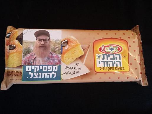Bayit Yehudi mishloach manot 2015