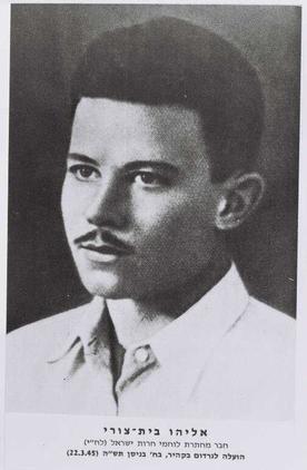Eliyahu Bet-Zuri (Photo credit: Public domain via Wikimedia Commons)
