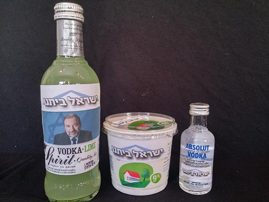 Tnuva and vodka mishloach manot for Yisrael Beiteinu