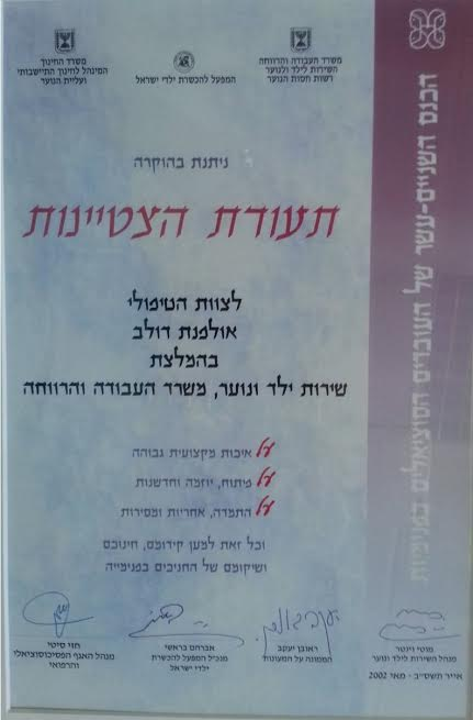 Israel's Ministry of Labor and Social Welfare Award Certificate
