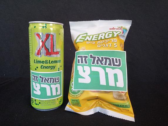 Meretz energy mishloach manot 2015
