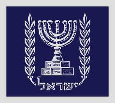 The Seal of the State of Israel