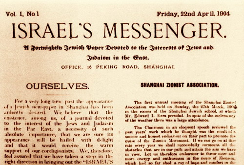 The first issue of Israel's Messenger, the influential Jewish newspaper in Shanghai, it had a great impact on Jews of Shanghai, China, and even the Far East for more than three decades. (Photo Credit: CC-BY Israel's Messenger, Shanghai Jewish Refugees Museum)