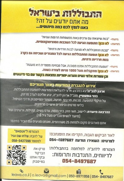 LEHAVA's flyers (courtesy of Shmuel Yonah)
