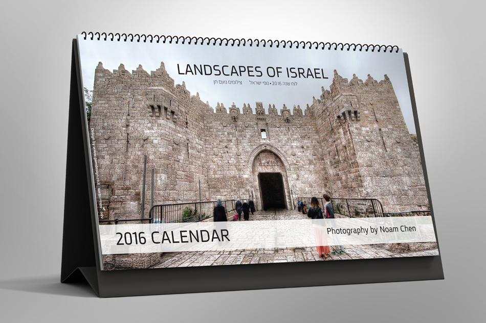 israel-landscapes-calendar-2016
