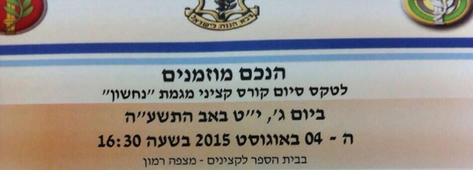 Gilad Invite