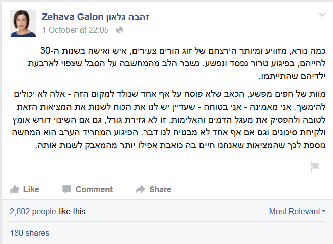 Galon promotes peace after terror