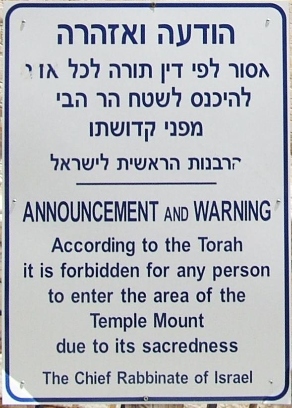Aviso em Inglês e Hebraico avisando os visitantes que de acordo com a Torah, é proibido para qualquer pessoa entrar na area do monte do Templo devido a sua santidade. O aviso é assinado pelo rabinato central de Israel
