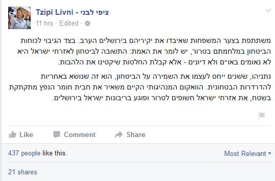 Livni after terror