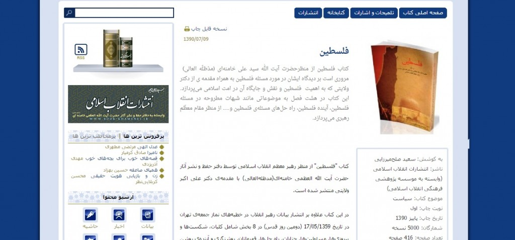 """""""Palestine"""" by Ali Khamenei. The page on the leader's website."""