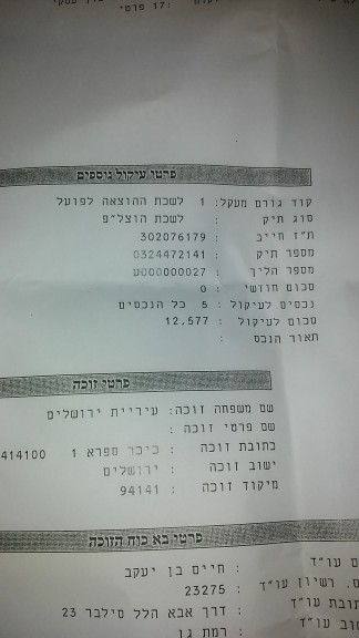 Bank Statement showing Hold on Account for 12,577 NIS, which includes money already paid.