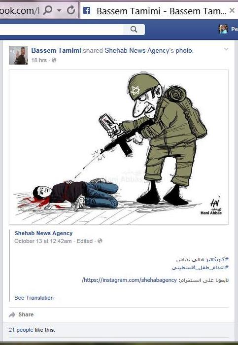 BTamimi IDF child killer