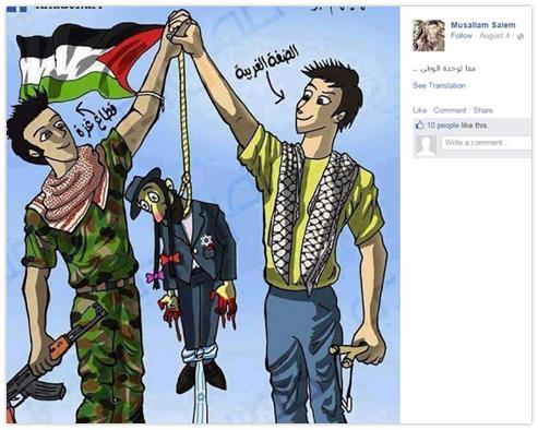 UNRWA promo of Pal Unity