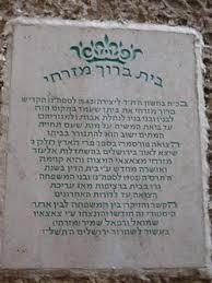 Baruch Mizrachi Plaque