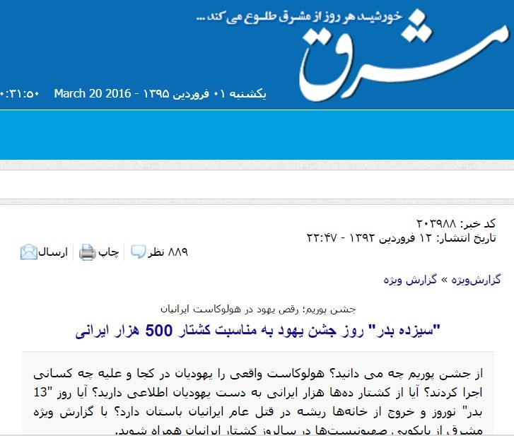 Iranian Holocaust anti Semitic propaganda