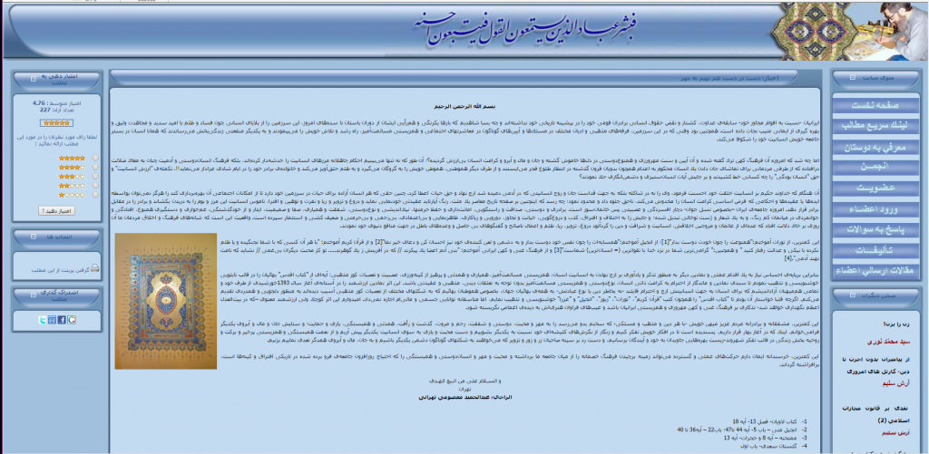This is Ayatollah Tehrani's statement in Farsi on his Web site.