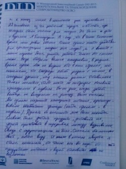 A page from the letter of Elena Yarlychenko, a Jewish Ukrainian woman who fled from the eastern Ukrainian city of Luhansk to central Ukraine as Luhansk was being shelled in 2015.