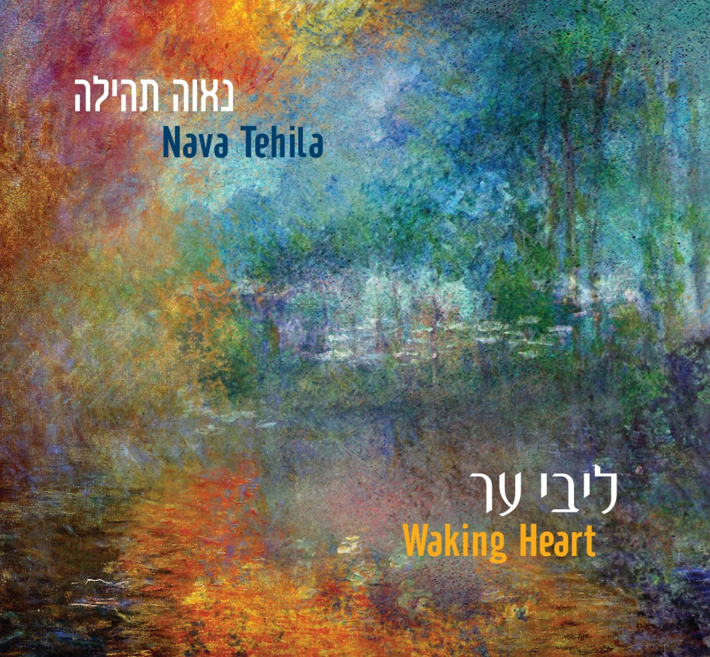 Waking Heart CD cover by Nava Tehila