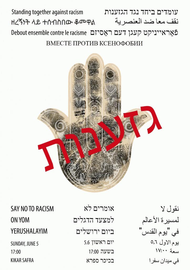 Yom Yerushalayim Poster