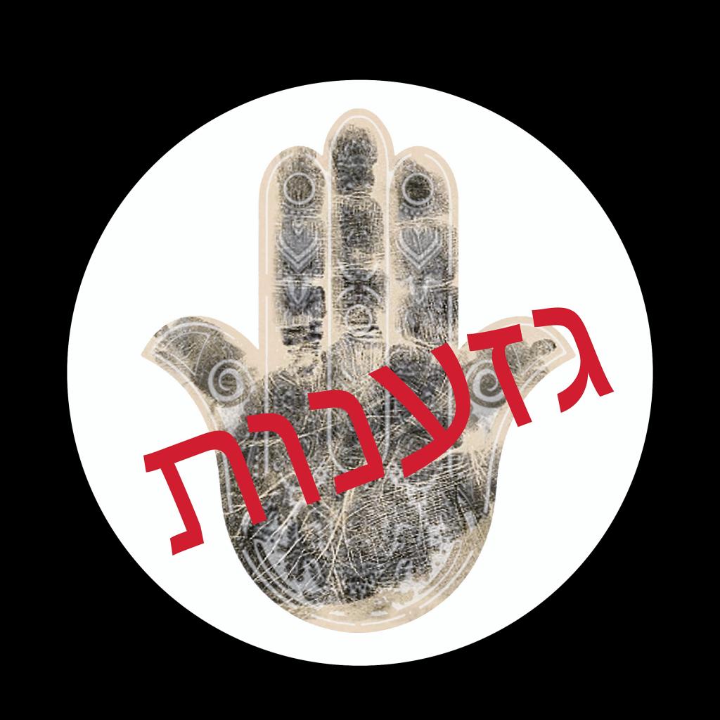 Yom Yerushalayim Sticker