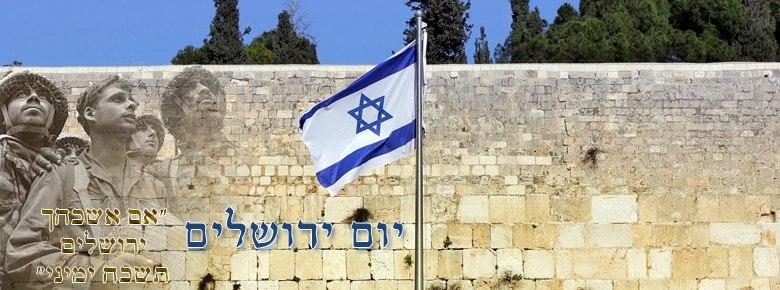 Yom Yerushalayim