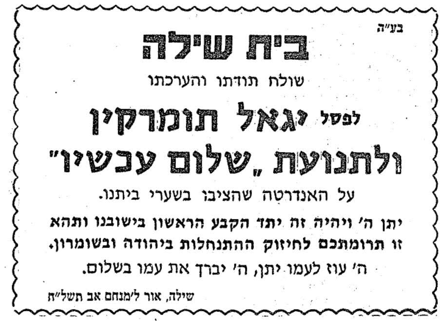 Add placed by SHiloh residents thanking Tumarkin and Peace Now. August 13,1978 ,pg 11, Maariv