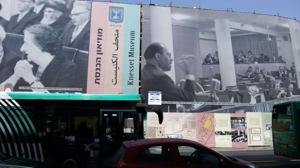 תוצאת תמונה עבור Knesset Museum