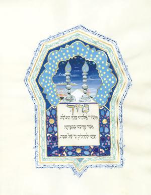 Candlelighting (Hebrew)