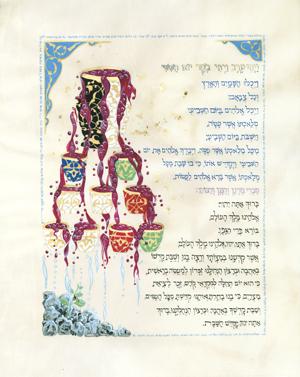 Shabbat Kiddush (Hebrew Illumination), from Kabbalat Shabbat: the Grand Unification, by Debra Band