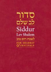 front cover of Siddur Lev Shalem, a Rabbinical Assembly publication. Available at: http://www.rabbinicalassembly.org/resources-ideas/lev-shalem-series/siddur-lev-shalem