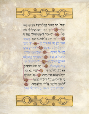 from I Will Wake the Dawn: Illuminated Psalms, by Debra Band and Arnold Band (JPS 2007)